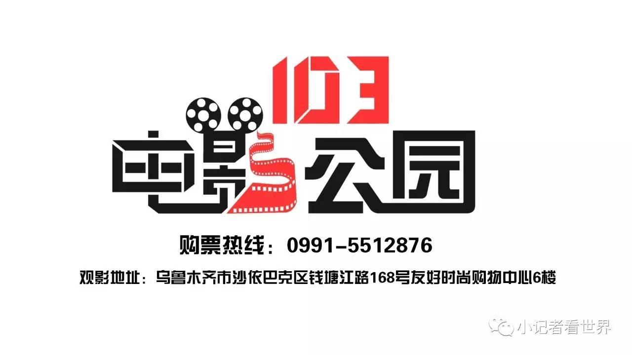 资讯_视频| 103电影公园,本周电影新资讯!