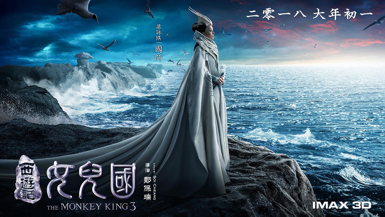 《西游记女儿国》电影公布刘涛、梁咏琪角色海报