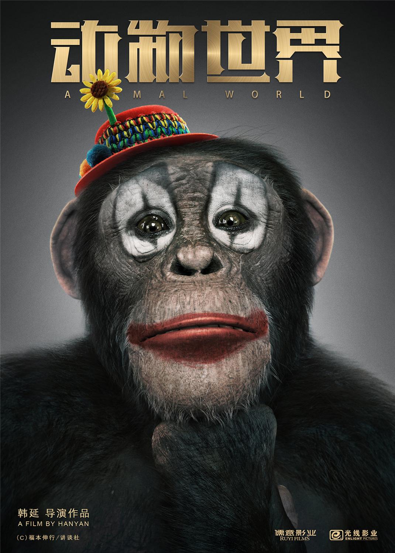 电影《动物世界》杀青海报 搜狐娱乐讯 日前,由韩延导演执导的电影《动物世界》发布杀青海报,宣布电影正式杀青。电影《动物世界》是韩延导演一次颠覆自我的全新尝试,二次元风格凸显原作燃漫精髓,更联手国际化黄金班底打造工业大片。据悉,电影《动物世界》剧组1700多位工作人员历经5个多月、辗转多地完成影片拍摄,目前影片已正式进入制作后期阶段。