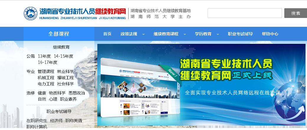 河南省专业技术人员继续教育公开科考试II