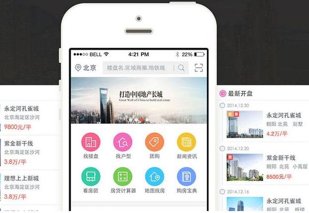 下载了拓悦山水,御金沙,绿景香颂,洲际银河湾等多家楼盘的项目定制app