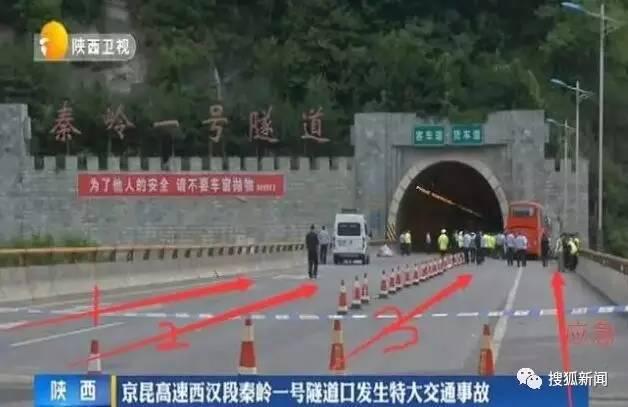 1,西汉高速陕西段,在秦岭一号隧道外是3车道,进入隧道口后,隧道里变成