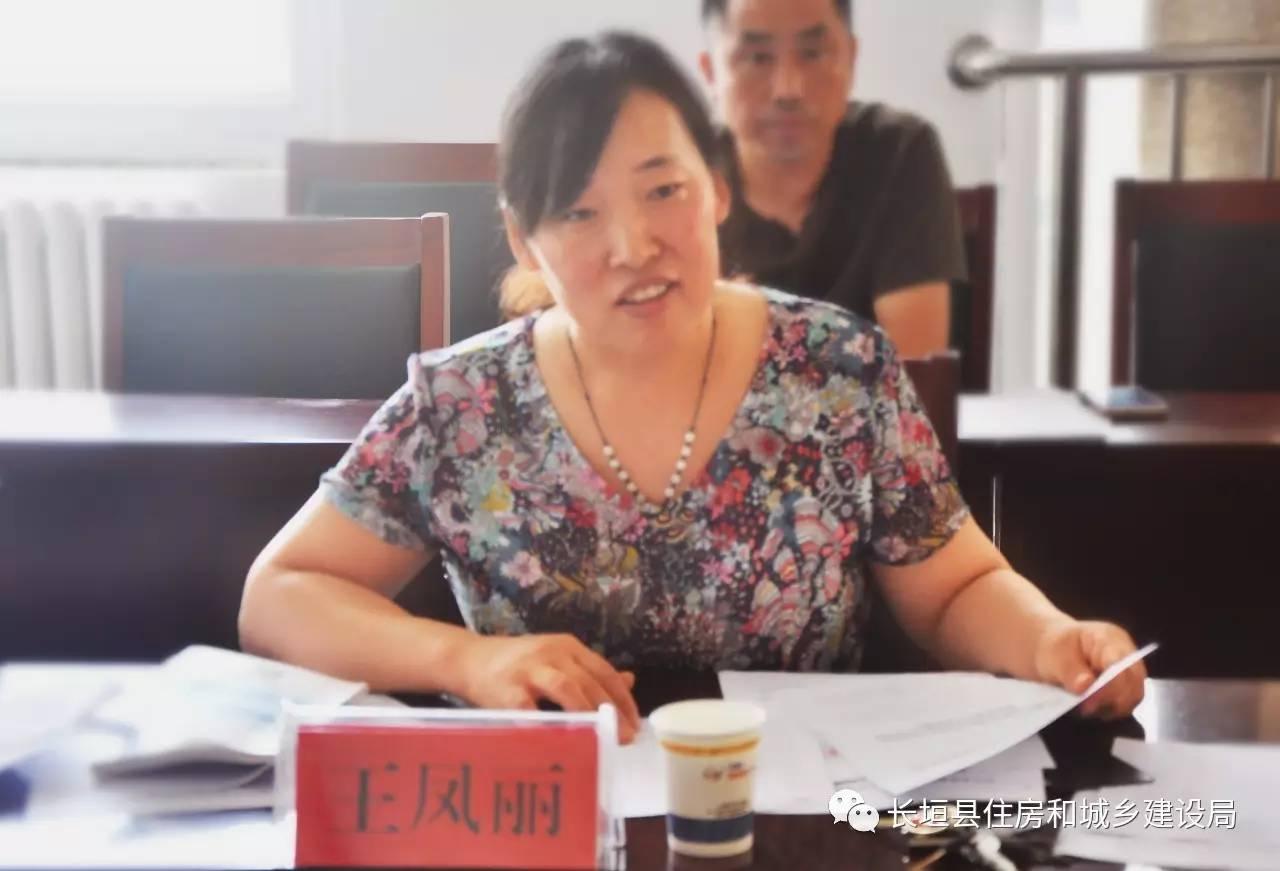 县住建局副局长王凤丽传达文件通知图片