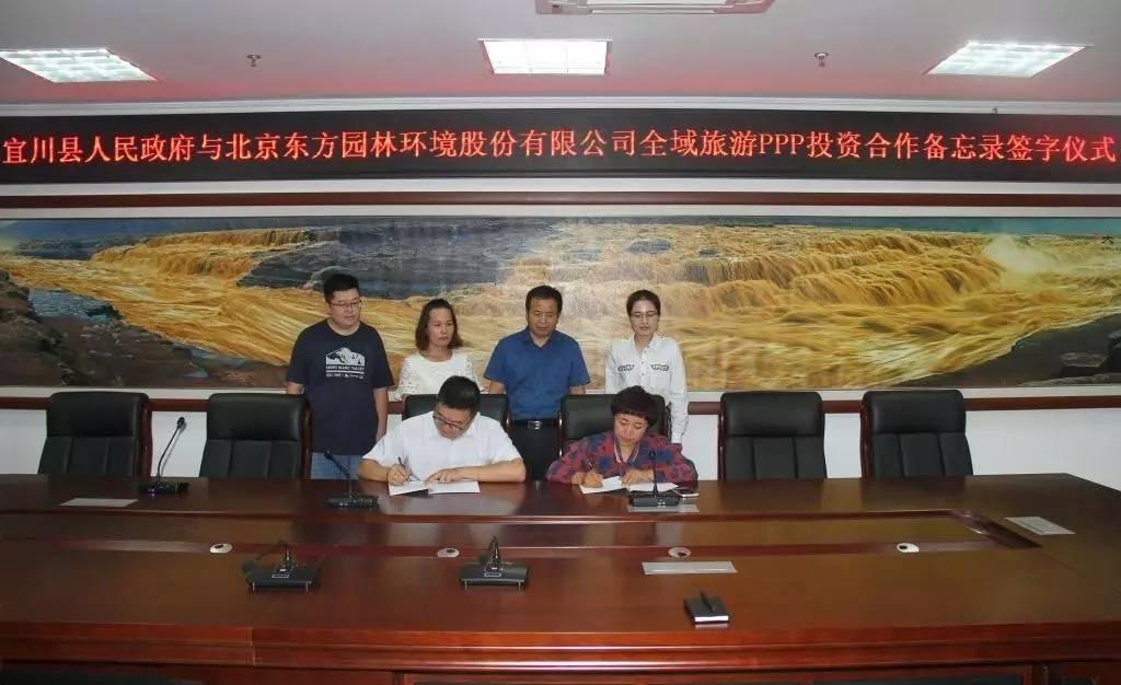 宜川县与北京东方园林环境股份有限公司签署《全域旅游ppp投资合作