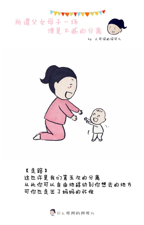 父母和孩子的缘分,就是今生目送他的背影渐行渐远