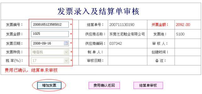 增值税发票信息扫描识别软件 发票ocr扫描仪