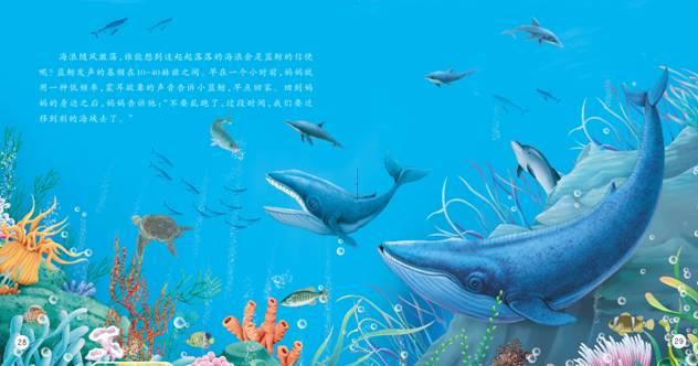主人公囊括了陆地上和海洋里的各种小动物,内容丰富有趣,绘图精美雅致