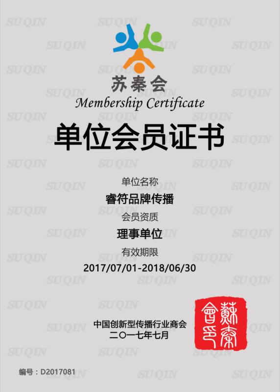 """睿符品牌传播机构加入苏秦会""""抱团""""增强行业整体优势"""
