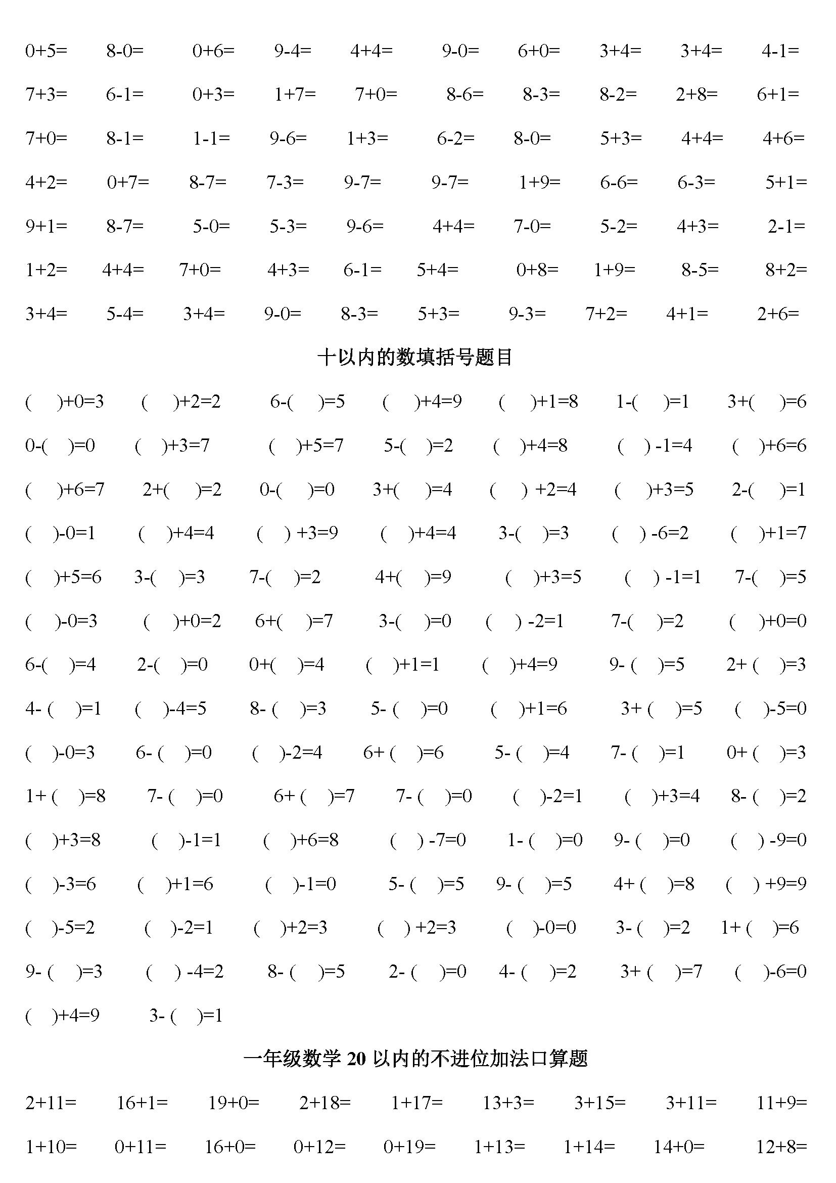 小学一年级数学口算练习题大全 打印版