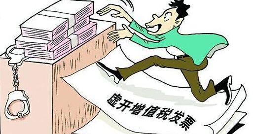 连云港又破一起特大增值税发票案,惊动公安部