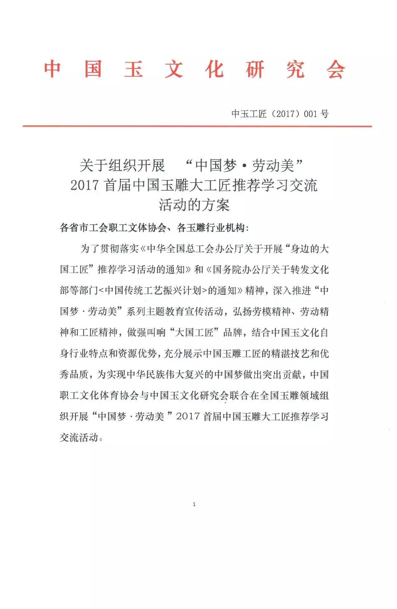 """""""中国梦·劳动美"""" 2017首届中国玉雕大工匠推荐学习交流活动通知"""