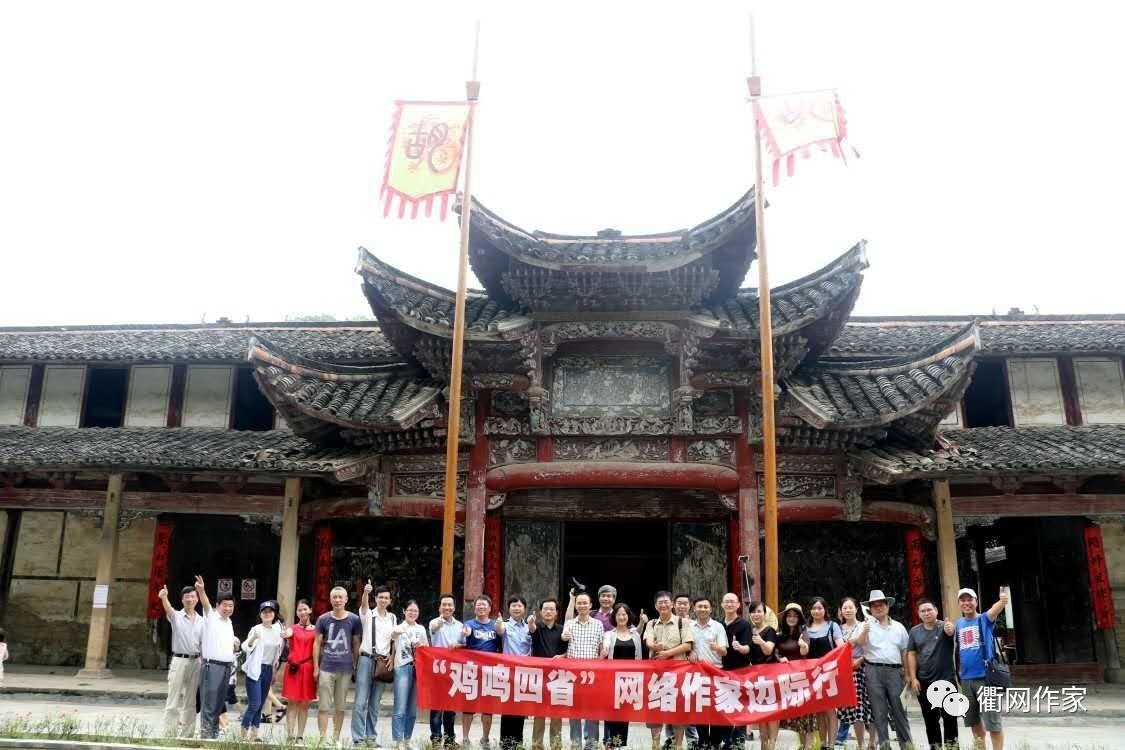 2017年8月10日,来自浙江衢州,福建南平,江西上饶和安徽黄山的网络作家