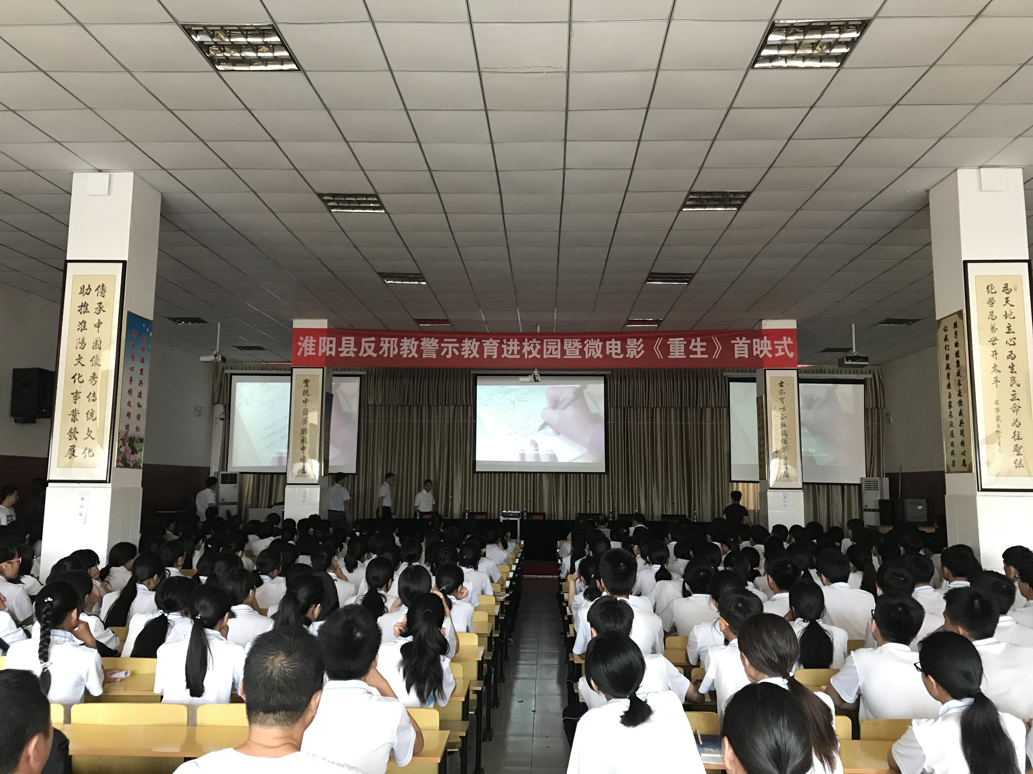微电影《重生》走进陈州高级中学暨首映式成功举行