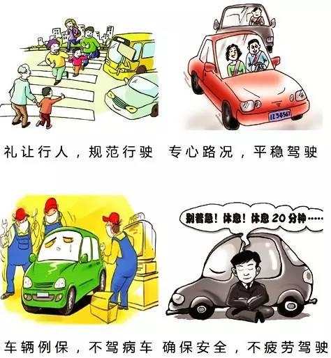 漫画解读:告别交通陋习,争当文明交通的使者