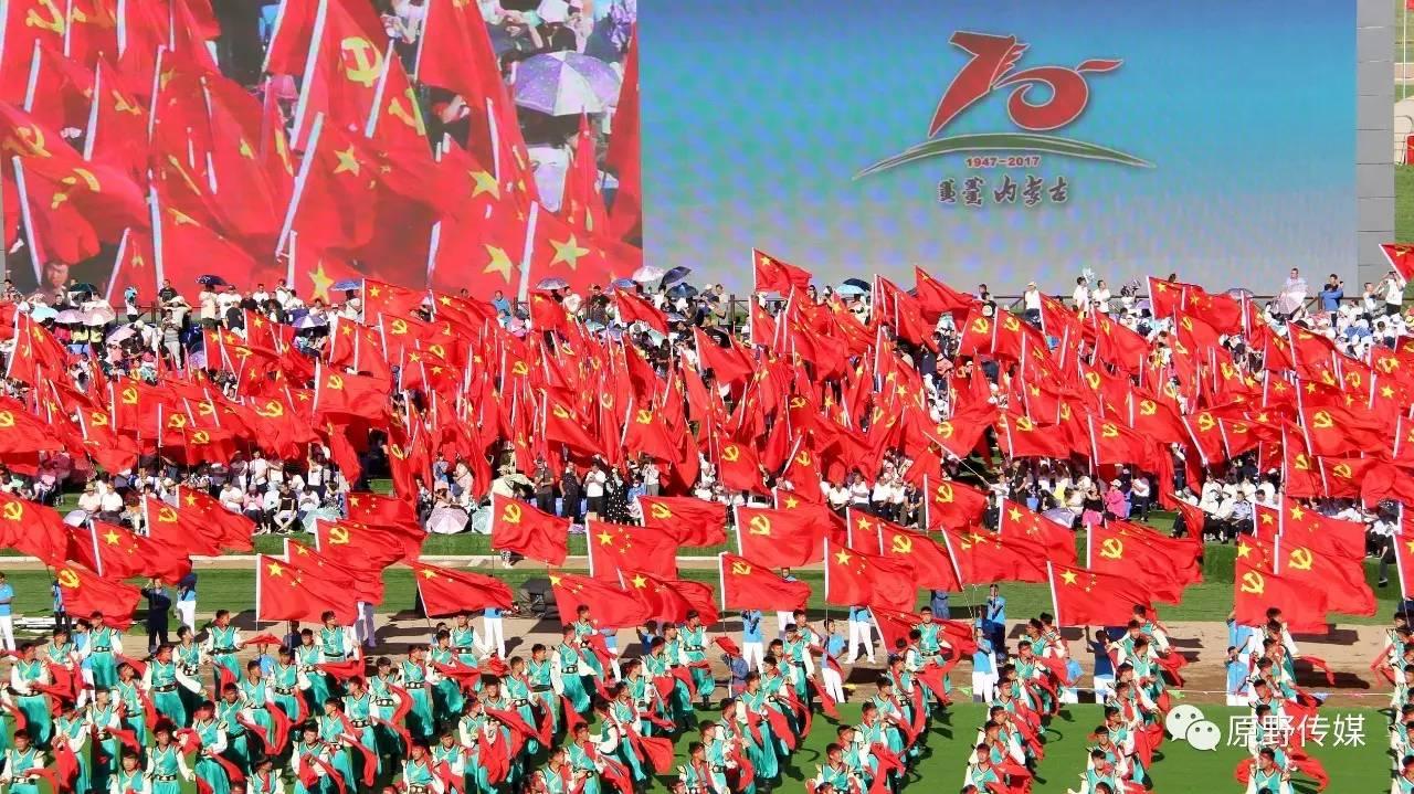共圆伟大中国梦——托克托县民族中学师生参加自治区成立70周年庆祝