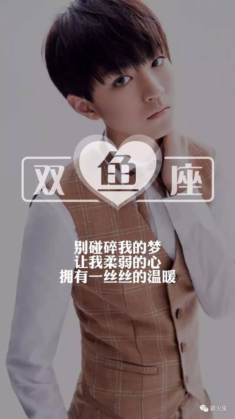 你想要的,王俊凯十二星座专属壁纸图片图片