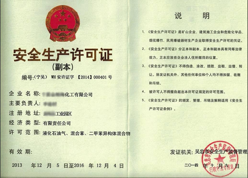 危险化学品安全生产许可证注销名单