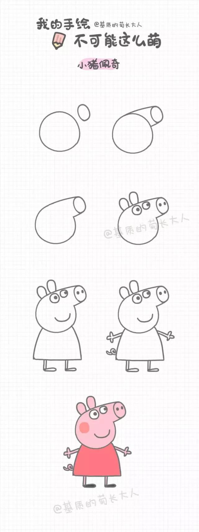 【跟着弹簧学画画】小猪佩奇和她的小伙伴们