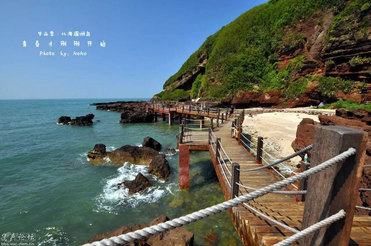 中国第一滩:南宁 北海 涠洲岛双飞7天