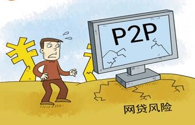 """【圣贤财富】P2P平台频频""""暴雷""""投资人该如何选择"""