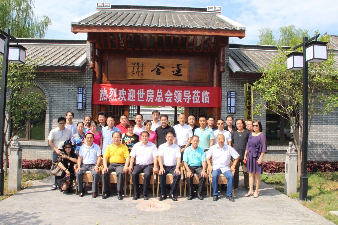 第二届世房总会会长办公会在淮阳莲舍成功举办
