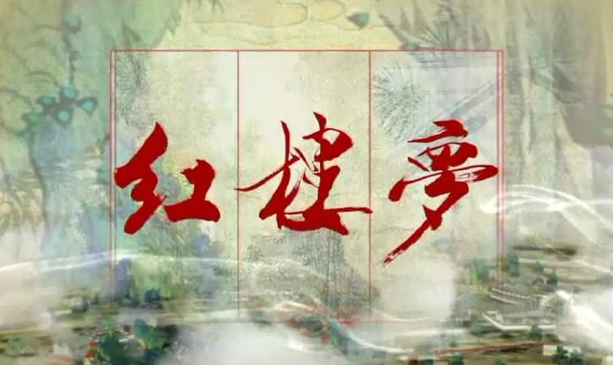 延参法师谈《红楼梦》--薛宝钗(2)