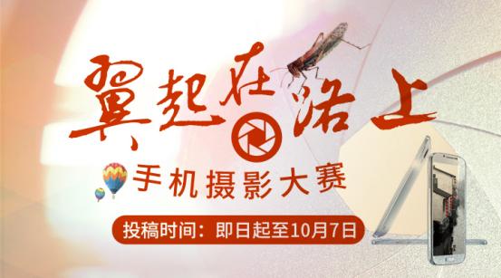 发现生活的美,上海电信手机摄影大赛召集令