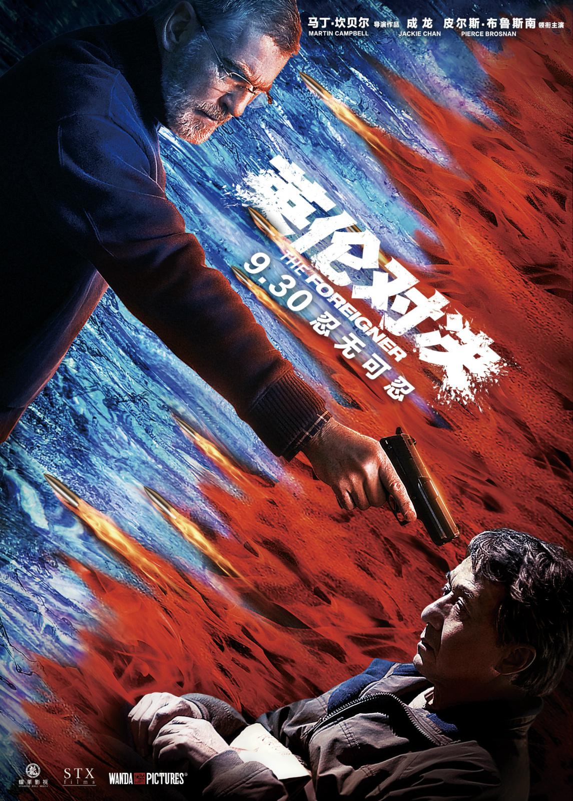 《英伦对决》成龙布鲁斯南初交锋 新预告海报双发