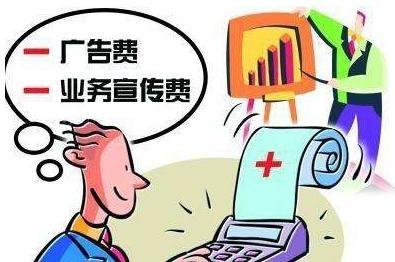 费.`�.��c%�.�9/c�g`_广告费,业务宣传费税前扣除问题里暗藏的税务风险