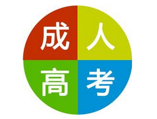 成人高考�zh�9`�z�Nj_2017年深圳成人高考报考时间9月1日开始
