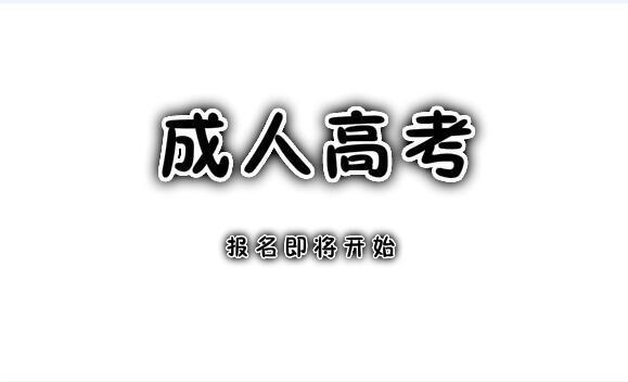 玛雅成人论坛新地址删除_昆明市2017年成人高考网上报名公告(昆明市)