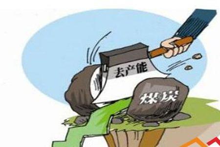 河南郑州计划2018年完成煤炭去产能任务_搜狐财经_搜狐网