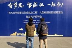 被政策留在武汉的年轻人:进国企或考公务员 房子户口是诱惑