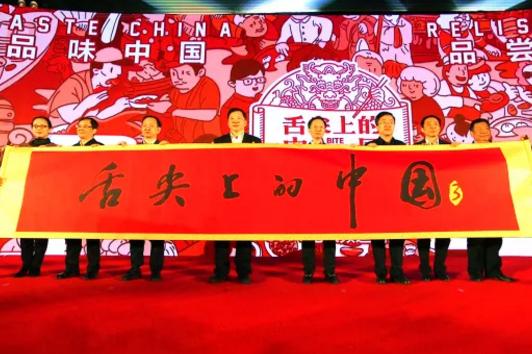 《舌尖上的中国》第叁季新正初四暖心开播
