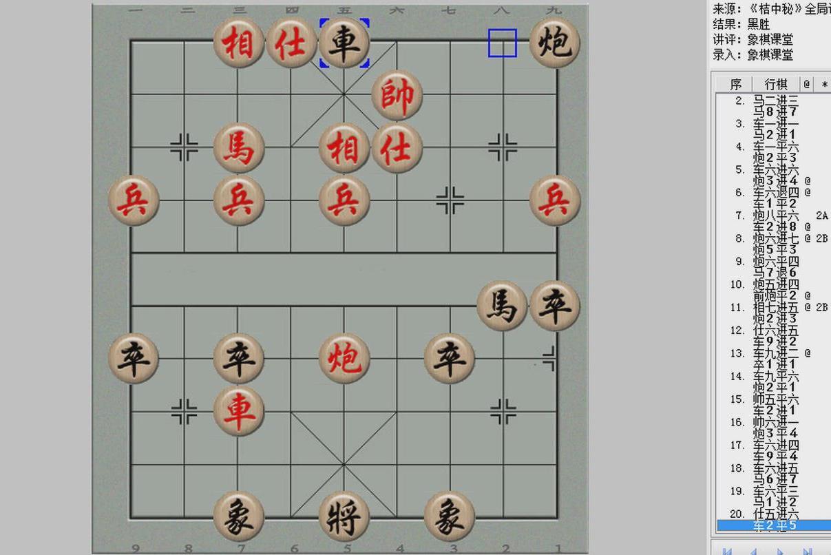 象棋古谱《桔中秘》全局篇第二十四局 让先类顺手炮直车破横车图片