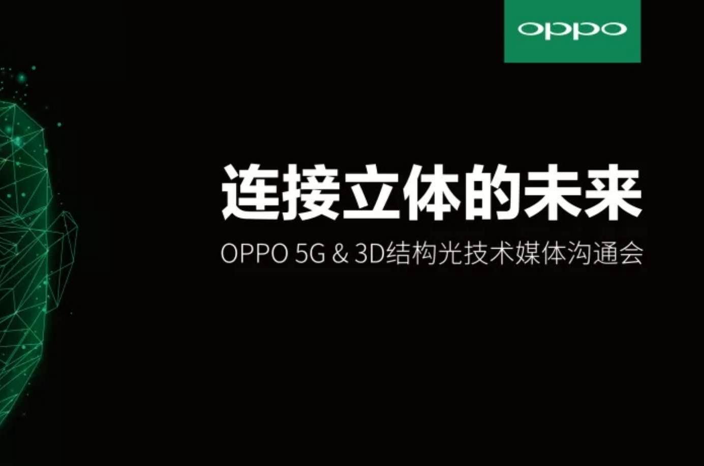 oppo find x海报致敬伽利略,新品或搭载3d结构光技术