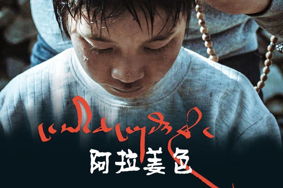 色惰电影_松太加《阿拉姜色》入围上海国际电影节  容中尔甲首秀欲夺金爵奖