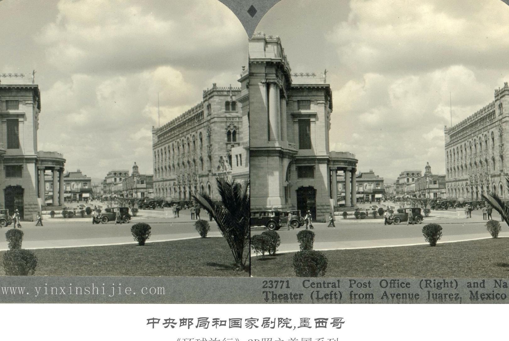 中央邮局和国家剧院,墨西哥-1936年3d版《环球旅行》
