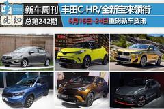 新车周刊:丰田C-HR/全新宝来/上周重磅车