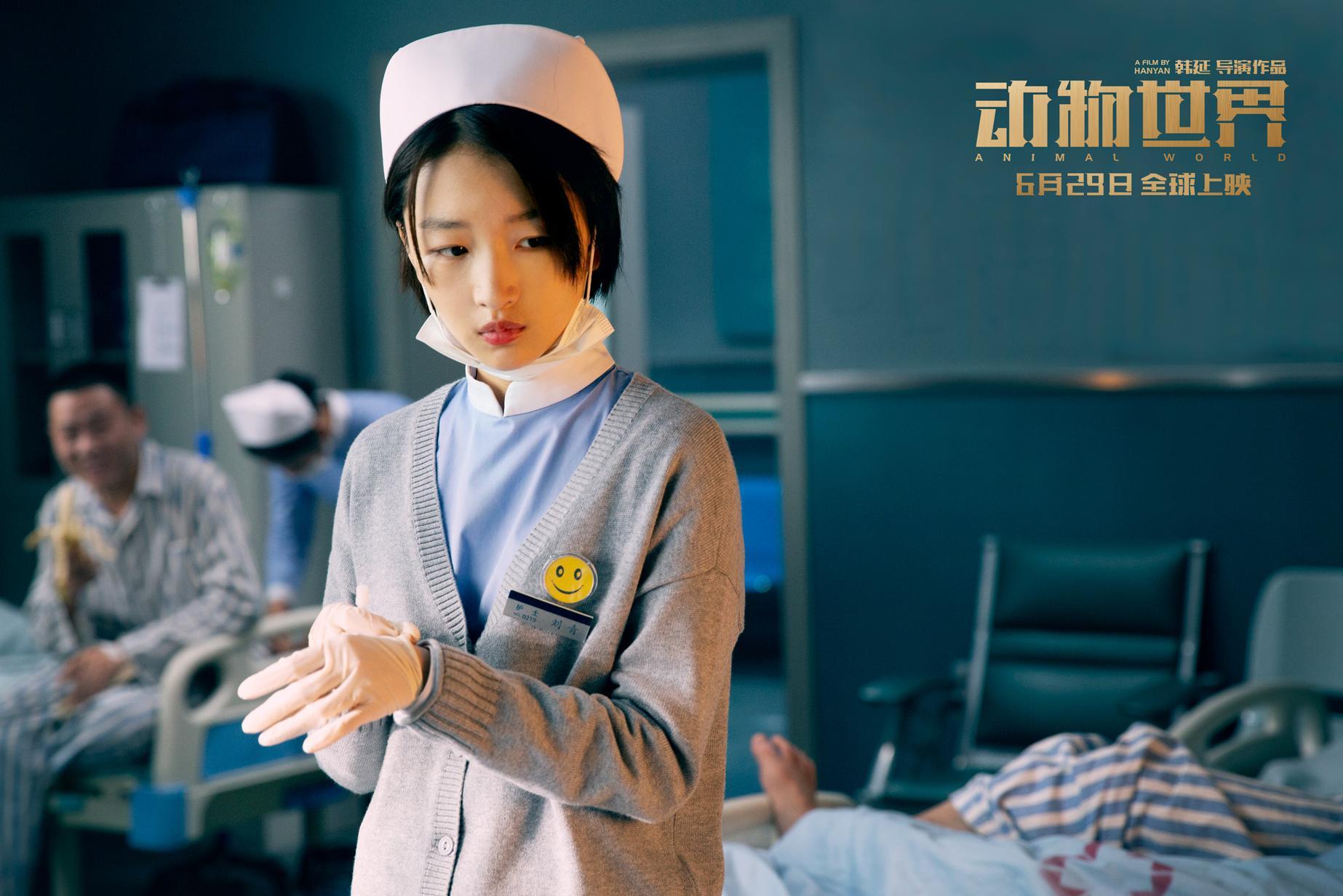 《动物世界》在京首映 周冬雨突破古灵精怪少女人设