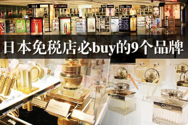 日本品牌_日本免税店什么美妆品牌值得买?55元老级达人教你买!