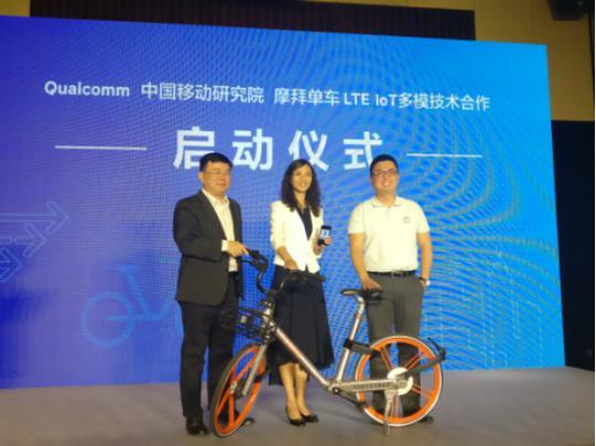 摩拜引领创新企业全球化 高通中国移动布局物联网