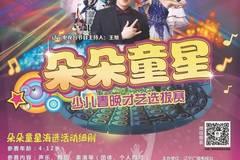 辽宁广播电视台《朵朵童星》微信报名通道开通啦!!!