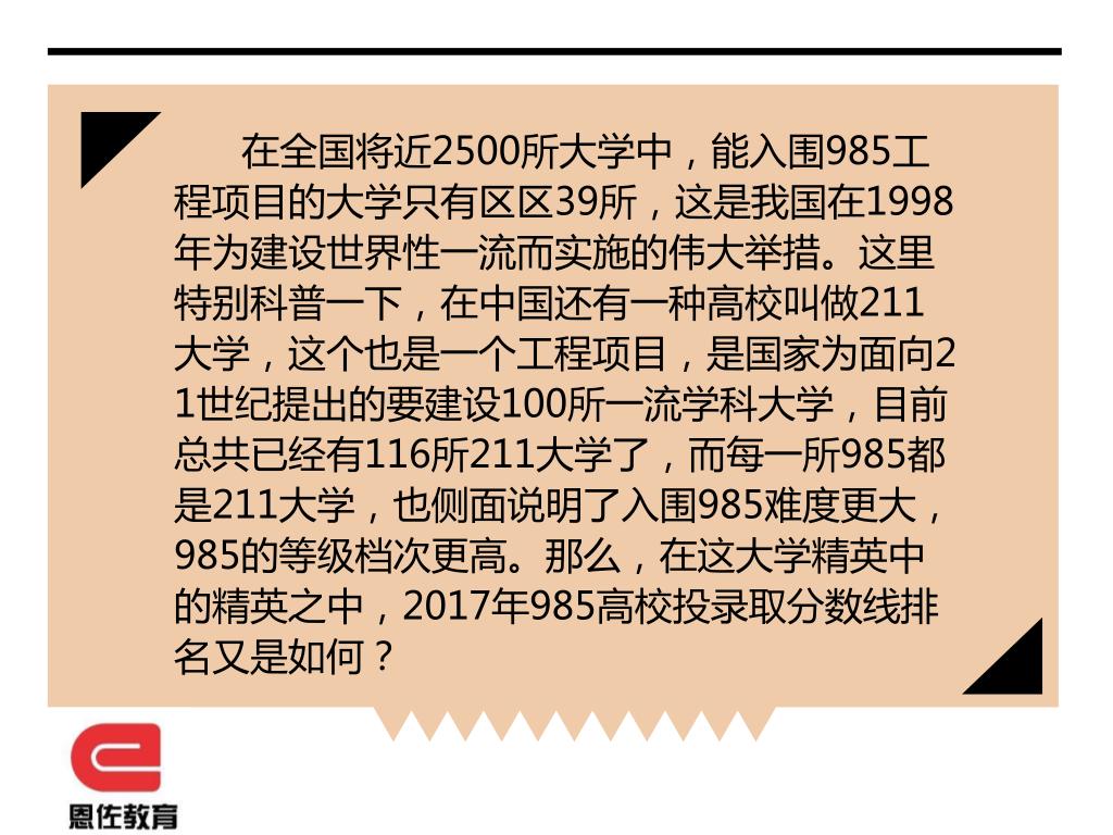 2017年全国985大学投档分数线排名