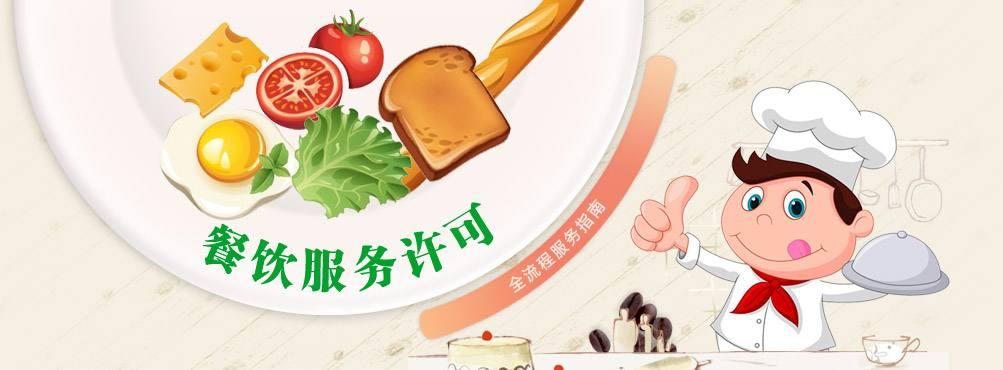 办理食品经营许可证条件和所需什么材料